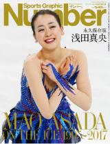 『永久保存版 浅田真央 ON THE ICE 1995-2017』(文藝春秋)