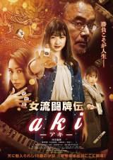 映画『女流闘牌伝aki -アキ-』ポスター