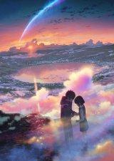 映画『君の名は。』より。「瀧と三葉のメッセージICEラテ」はカタワレ時の雲からイメージ(C)2016「君の名は。」製作委員会