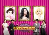 4月19日よりゴールデン進出を果たす日本テレビ系バラエティ『今夜くらべてみました』のポスタービジュアルが完成 (C)日本テレビ