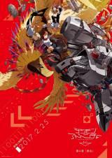 『デジモンアドベンチャー tri.』第4章「喪失」のポスタービジュアル (C)本郷あきよし・東映アニメーション