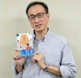 『幸せな裏方』(新潮社)の著者・藤井青銅氏 (C)ORICON NewS inc.