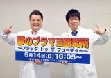 岡副麻希アナの破壊力にタジタジだったブラックマヨネーズ(左から)小杉竜一、吉田敬(C)ORICON NewS inc.