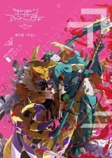 『デジモンアドベンチャー tri.』第5章「共生」のポスタービジュアル (C)本郷あきよし・東映アニメーション