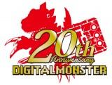 携帯育成ゲーム「デジタルモンスター」の発売から2017年6月で20周年(C)本郷あきよし・東映アニメーション