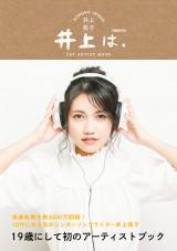 『井上は。 井上苑子1ST ARTIST BOOK』表紙カット(ぴあ)