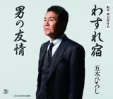 「わすれ宿/男の友情」(4月26日発売/税込1300円)