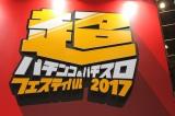 『ニコニコ超会議2017』内で開催された「超パチンコ&パチスロフェスティバル2017」