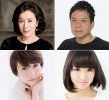 ドラマ『屋根裏の恋人』に出演が決まった(左上から)高畑淳子、勝村政信、(左下から)三浦理恵子、大友花恋