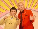 TBS系バラエティー番組『オー!!マイ神様』の収録後、囲み取材に出席した(左から)田中裕二、カズレーザー (C)ORICON NewS inc.