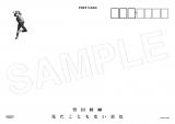 「見たこともない景色」【TSUTAYA特典】オリジナルポストカードセット1裏