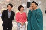 5月3日放送、『マツコ&有吉 かりそめ天国』初めてカラーコンタクトレンズを付けて驚くマツコ・デラックス(右)(C)テレビ朝日