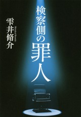 原作:雫井脩介「検察側の罪人」(文春文庫刊)