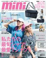 『mini』6月号表紙(宝島社)