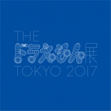 『THEドラえもん展 TOKYO 2017』ロゴ (C)oricon ME inc.