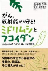 ミドリムシに関する書籍『がん、放射能から守る!ミドリムシとフコイダン』(木楽舎)
