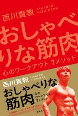 『おしゃべりな筋肉 心のワークアウト7メソッド』(新潮社) 撮影:秦淳司