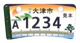滋賀県大津市のナンバープレート