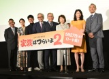 映画『家族はつらいよ2』完成披露試写会の模様 (C)ORICON NewS inc.