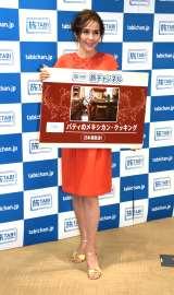 旅チャンネル『パティのメキシカン・クッキング』の記者会見に出席した杉本彩 (C)ORICON NewS inc.