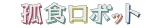 日本テレビ系新深夜ドラマ「シンドラ」第1弾『孤食ロボット』ロゴ (C)日本テレビ