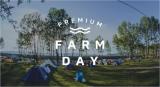 1泊2日の農フェス「PREMIUM FARM DAY(プレミアムファームデー)」