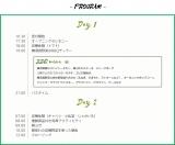 1泊2日の農フェス「PREMIUM FARM DAY(プレミアムファームデー)」イベント概要