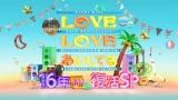 『LOVE LOVE あいしてる 16年ぶりの復活SP』が放送決定 (C)フジテレビ