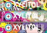 23日から発売されるキシリトールガム新パッケージ