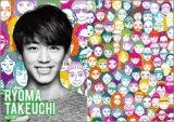 ロッテ「キシリトールガム」発売20周年記念 プロジェクトリーダー20組に選ばれた竹内涼真のデザイン