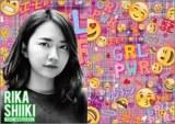 ロッテ「キシリトールガム」発売20周年記念 プロジェクトリーダー20組に選ばれた椎木里佳のデザイン