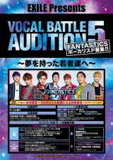 「EXILE Presents VOCAL BATTLE AUDITION5」
