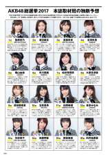 『AKB48総選挙公式ガイドブック2017』(講談社)取材班が予想した選抜16人