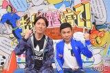 意外! 大阪のテレビ番組で2人そろってMCを務めるのは今回が初。ナインティナイン(左から)矢部浩之、岡村隆史