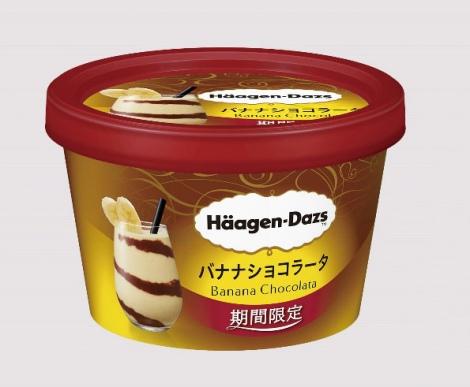 ハーゲンダッツのミニカップシリーズ新作『バナナショコラータ』が6月27日登場!