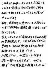 中村獅童の直筆FAX (C)ORICON NewS inc.