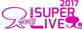 『スッキリ!! SUPER LIVEッス!!』7月16日に東京体育館で開催