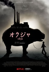Netflixオリジナル映画『オクジャ/okja』巨大生物オクジャのデカさが明らかに。ポン・ジュノ監督の来日も決定