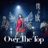 Over The Topデビューシングル「僕らの旗」通常盤