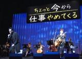 映画『ちょっと今から仕事やめてくる』先行プレミアム上映会で主題歌「心」を披露したコブクロ (C)ORICON NewS inc.