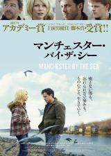 映画『マンチェスター・バイ・ザ・シー』 (C)2016 K Films Manchester LLC. All Rights Reserved.