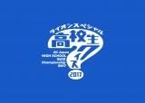 『全国高等学校クイズ選手権』ロゴ (C)日本テレビ