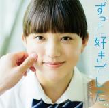 アルバム『ずっと好きでした。presented by 胸キュンスカッと』ジャケットは制服姿の清原果耶