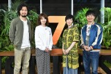 関西テレビ・フジテレビ系ドキュメンタリー『7RULES(セブンルール)』スタジオキャスト(左から)青木崇高、YOU、本谷有希子、若林正恭(オードリー)(C)関西テレビ