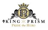 劇場版『KING OF PRISM -PRIDE the HERO-』(6月10日公開)(C)T-ARTS/syn Sophia/エイベックス・ピクチャーズ/タツノコプロ/キングオブプリズムPH製作委員会