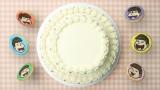 こんなバースデーケーキが食べてみたい!? アニメ『おそ松さん』6つ子の誕生日記念スペシャルムービー公開(C)赤塚不二夫/おそ松さん製作委員会