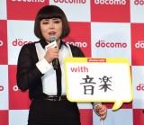 ブルゾンちえみ=NTTドコモの2017年夏の新サービス・新商品発表会 (C)ORICON NewS inc.