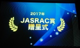 『2017年JASRAC賞』で「糸」が発売25年で初の金賞 (C)ORICON NewS inc.