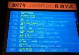 『2017年JASRAC賞』11位〜20位 (C)ORICON NewS inc.
