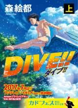 文庫版『DIVE!!』(上)(C)森絵都・角川文庫刊/アニメ「DIVE!!」製作委員会